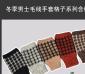 秋冬季韩版羊绒手套 露指手套 两用毛线手套 半指电脑手套